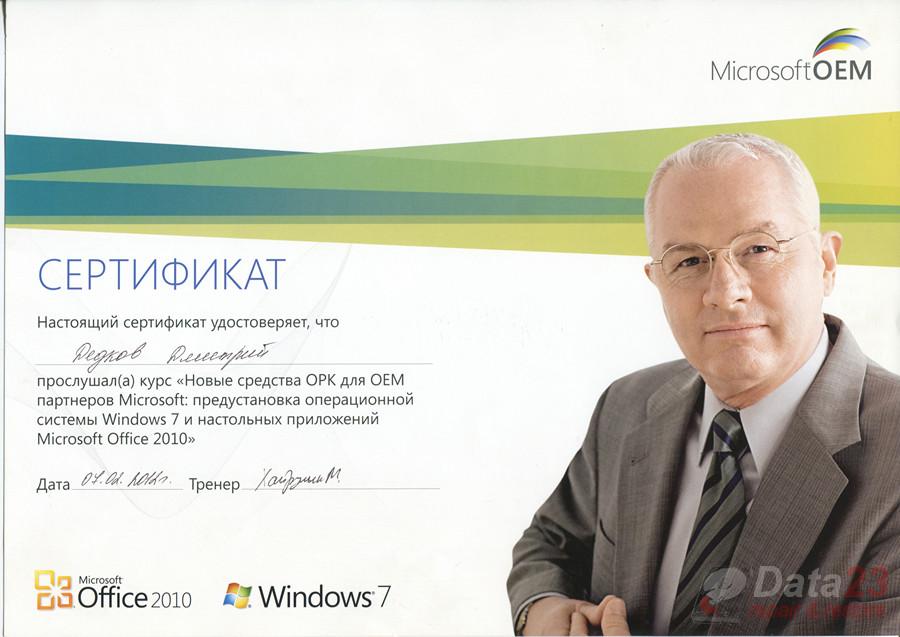 data23-certif-05