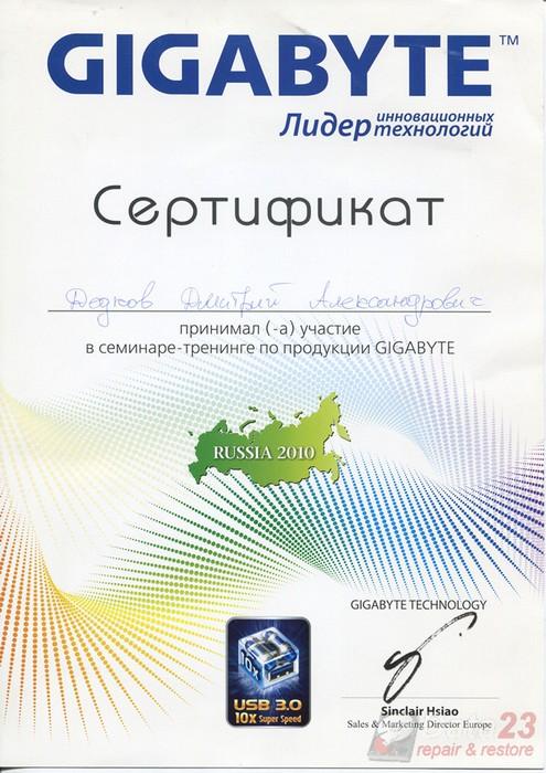 data23-certif-07