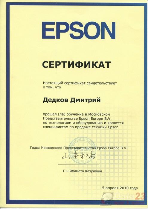data23-certif-08